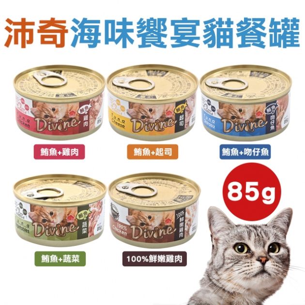 沛奇-海味饗宴貓餐(湯)罐85g(隨機12罐) 1
